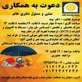 بیمه اموال ، اشخاص و مسئولیت در شیراز و استان فارس