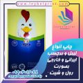 چاپ لیبل خارجی و ایرانی مستقیم چاپخانه بدون واسطه