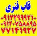 چاپ و ساخت قاب فنري 09122999210