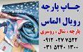 چاپ پارچه ، شال و روسری اصفهان
