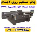 دستگاه چاپ روی سطوح UV Flatbed printer