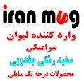 فروش عمده انواع فنجان ولیوان سابلی درجه یک در ایران فتو usa