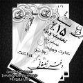 چاپ تراکت در شیراز