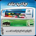 چاپ بنر در شیراز