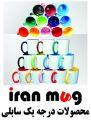 فروش ماگ سفید سفید ساده رنگی حرارتی جادویی فنجان -ایران ماگ