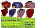 کیف همراه بیمار,کیف بیمارستانی,تولید کیف,کیف,کیف بیمار