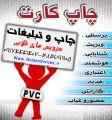 طراحی و چاپ کارت پرسنلی در شیراز
