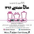 هدایا و لوازم تبلیغاتی در شیراز