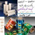چاپ و دوخت نایلون البرزپلاست و پاکت چندلایه و کیسه فروشگاهی
