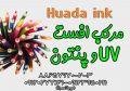 فراگستر تجارت آلتین نماینده انحصاری مرکب افست HUADA در ایران