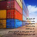 اجاره انبار در تهران (کانتینری با بهترین دسترسی)