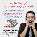 چاپ دیجیتال اصفهان
