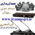 ایرانمجری تجهیزات صدابرداری و سیستم صوتی سالن