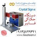 فروش دستگاه لیزر حک در اصفهان