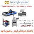 فروش دستگاه لیزر برش چوب در اصفهان