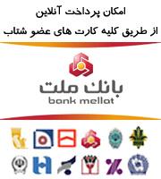پرداخت آنلاین
