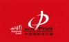 نمایشگاه چاپ و بسته بندی چین