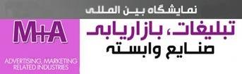 دوازدهمین نمایشگاه بین المللی تبلیغات، بازاریابی و صنایع وابسته تهران