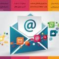 ارسال ايميل تبليغاتي به فعالان صنعت چاپ، تبليغات و بسته بندي