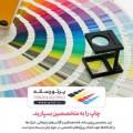 خدمات تخصصی چاپ پرتو رسانه