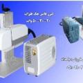 فروش دستگاه لیزر فایبر حک و برش طلا و حک قطعات صنعتی