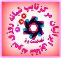 تایپ فارسی ولاتین وکتاب ومجلات وکلیه رشته های تخصصی وعمومی